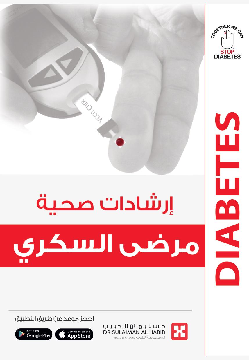 Diabetics Magazine