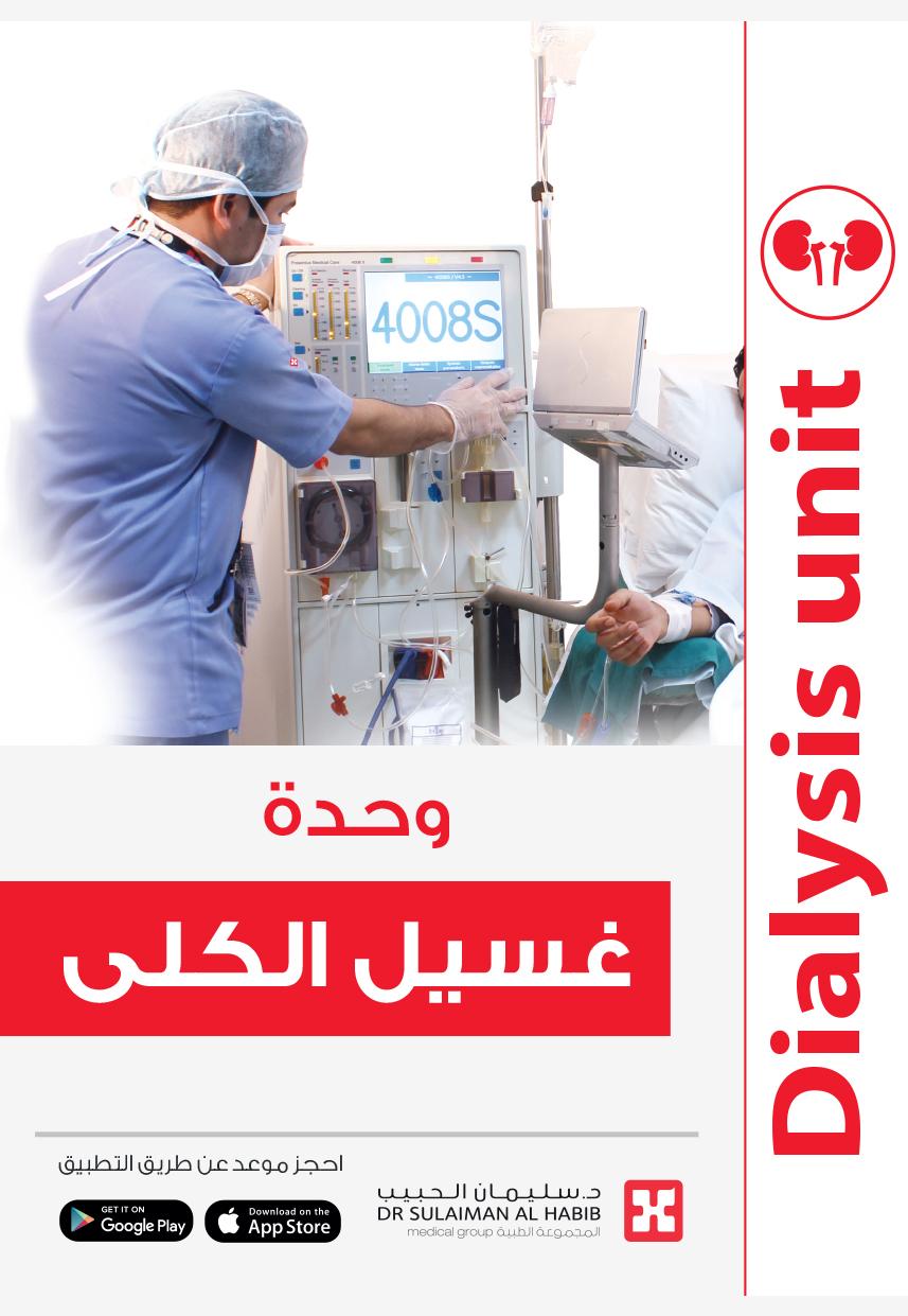 Dialysis Unit