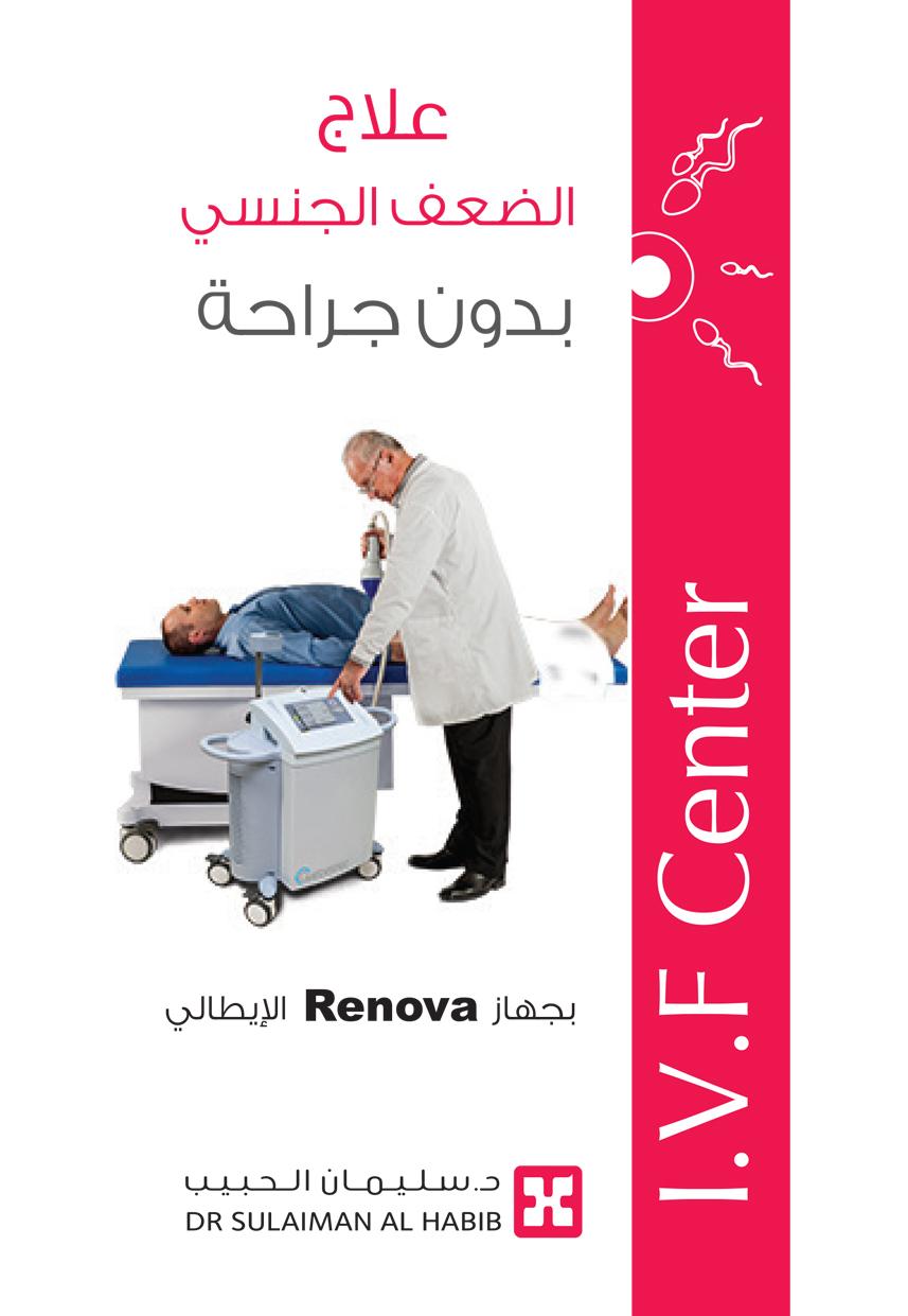 IVF Center 3