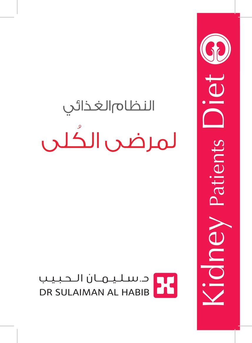 Kidney Patient Diet
