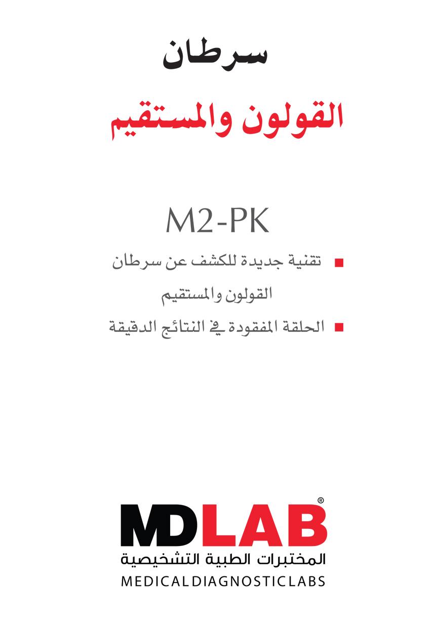 M2 PK