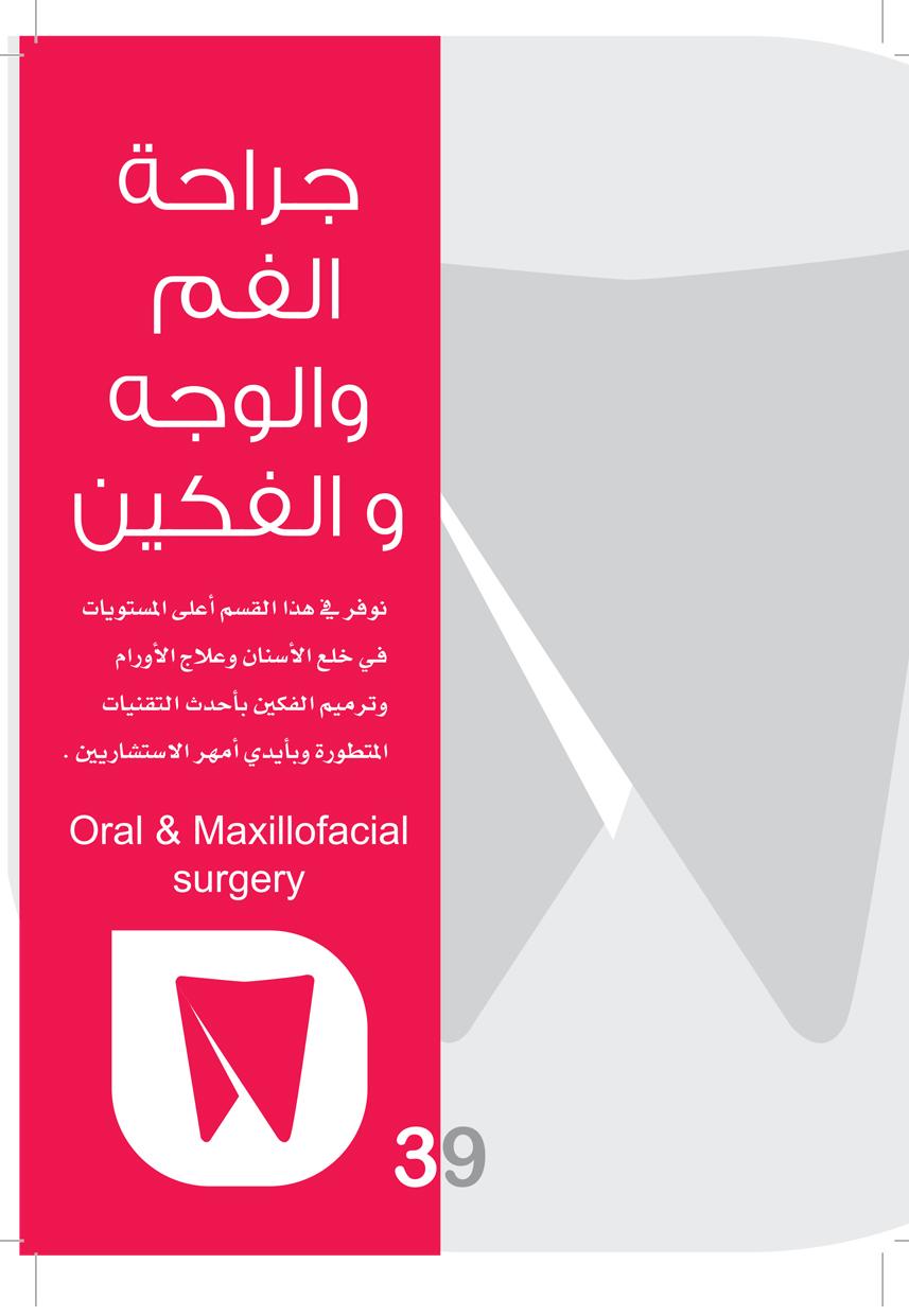 Oral And Maxillosacial