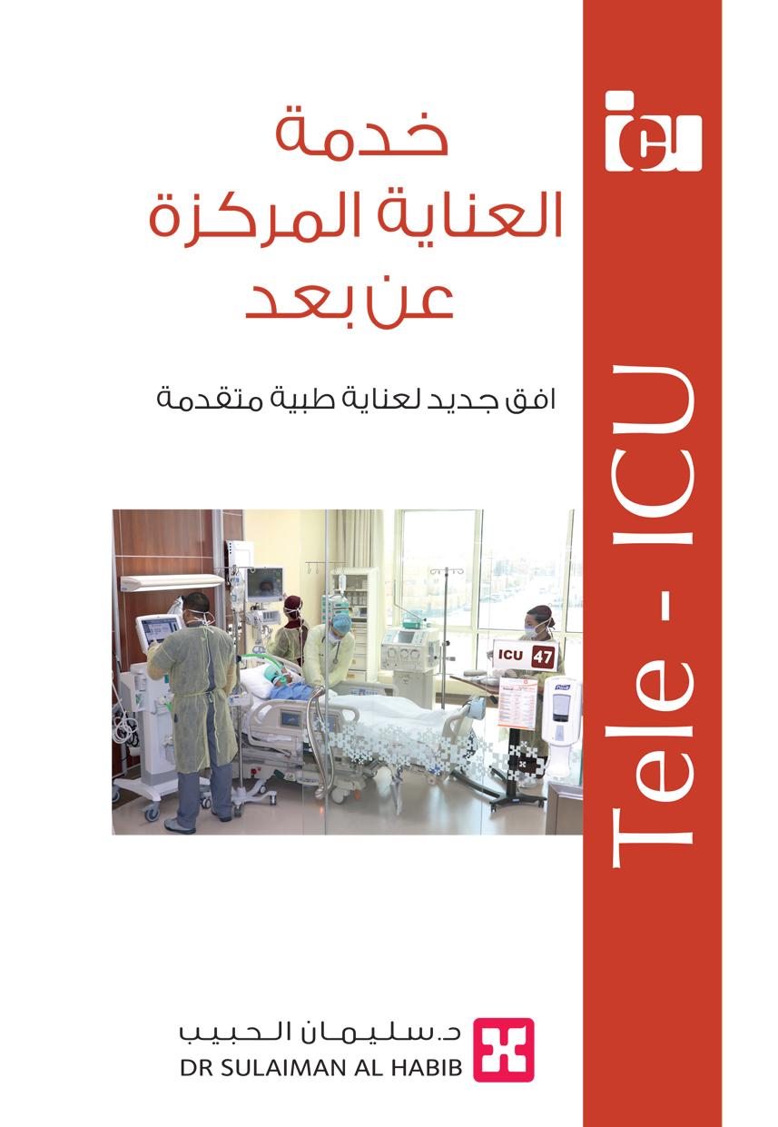 Tele ICU